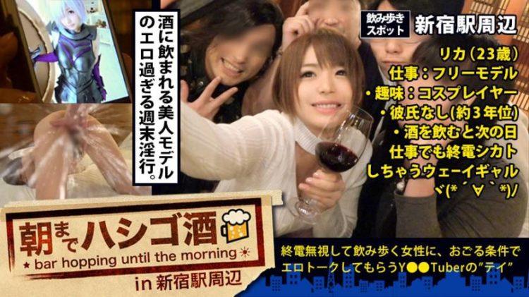 【動画あり】朝までハシゴ酒 06 in 新宿駅周辺 りかさん 24歳 コスプレイヤー 300MIUM-147 (22)