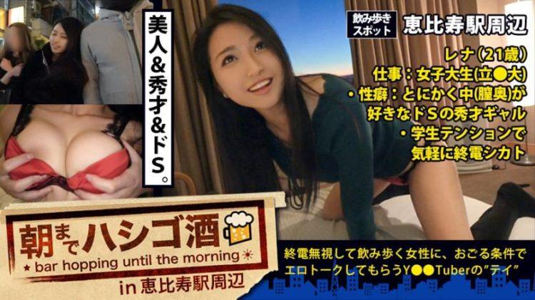 【動画あり】朝までハシゴ酒 09 in 恵比寿駅周辺 レナちゃん 21歳 大学生 プレステージプレミアム 300MIUM-171 (23)