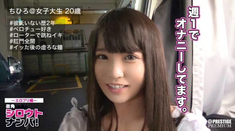 【動画あり】シロウトナンパ! ちひろ MAAN-san 300MAAN-127 (10)