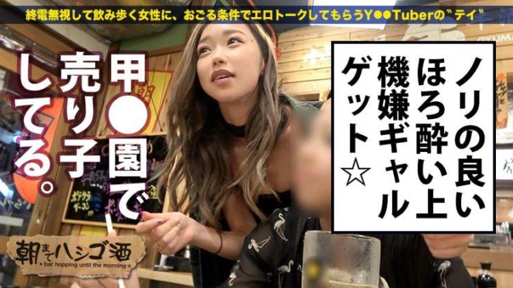 【動画あり】朝までハシゴ酒 21 in 新橋駅周辺 ななおちゃん 21歳 ビールの売り子&草野球のマネージャー 300MIUM-251
