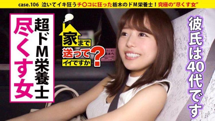 【動画あり】家まで送ってイイですか? case.106 せいこさん 25歳 栄養士 277DCV-106 (23)