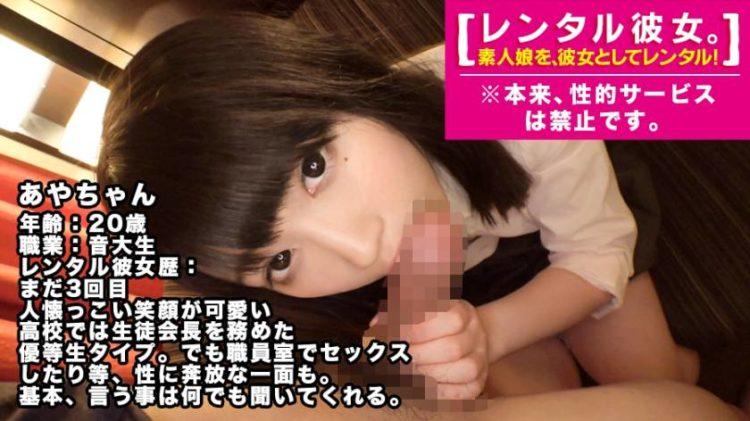 【動画あり】レンタル彼女 10 あやか 20歳 音大生 300MIUM-269 (16)