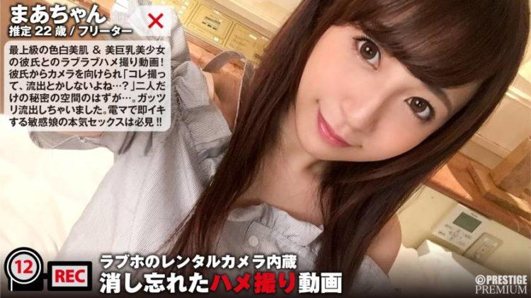 【動画あり】消し忘れたハメ撮り動画 ファイル012 まあちゃん 300NTK-069 (12)
