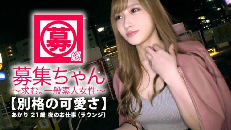 【動画あり】募集ちゃん ~求む。一般素人女性~ あかり 22歳 ラウンジガール 261ARA-331 (25)