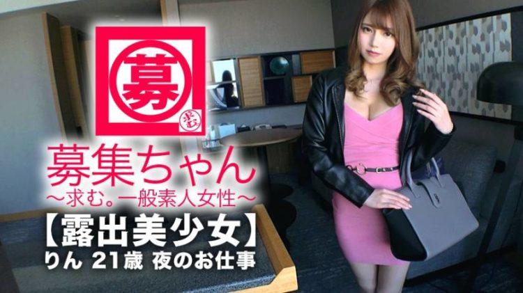 【動画あり】募集ちゃん ~求む。一般素人女性~ りん 21歳 ラウンジ 261ARA-339 (17)
