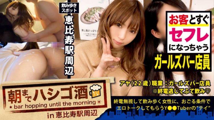 【動画あり】朝までハシゴ酒 37 アヤ 22歳 ガールズバー店員 300MIUM-376 (27)