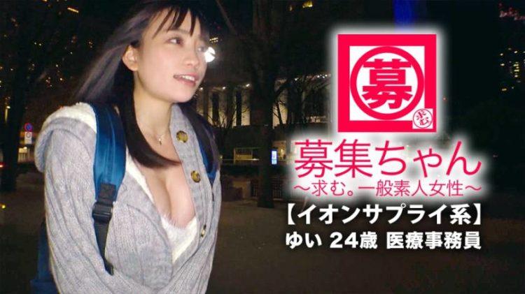 【動画あり】募集ちゃん ~求む。一般素人女性~ ゆい 24歳 医療事務員 261ARA-363 (18)