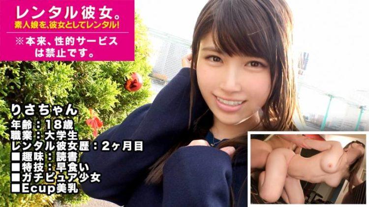 【動画あり】レンタル彼女 りさちゃん 18歳 女子大生 300MIUM-381 (15)