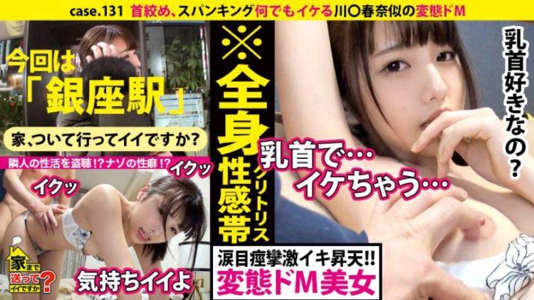 【動画あり】ラグジュTV 1077 折原美理 26歳 美容師 259LUXU-1081 (32)