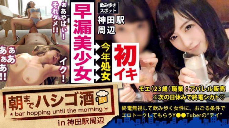 【動画あり】朝までハシゴ酒 40 モエ 23歳 アパレル販売 300MIUM-402 (28)