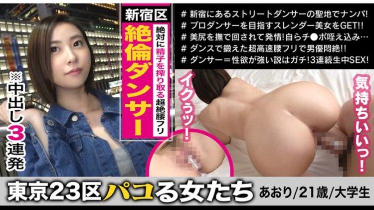 【動画あり】街角シロウトナンパ あおり 21歳 大学生(夢はプロダンサー) 300MAAN-385 (28)