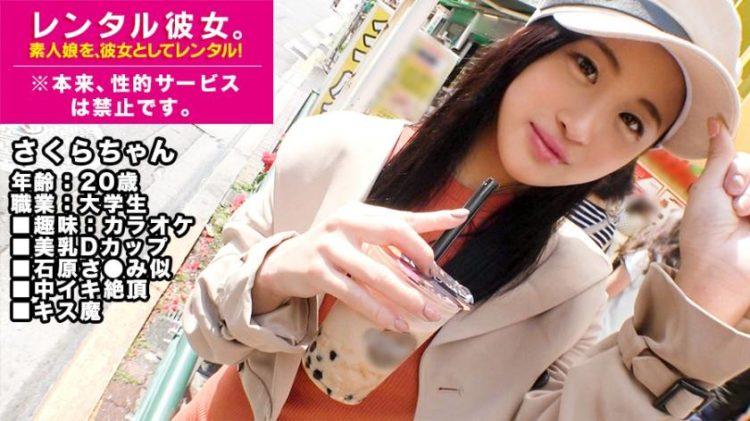 【動画あり】レンタル彼女 さくらちゃん 20歳 大学生 300MIUM-436 (21)