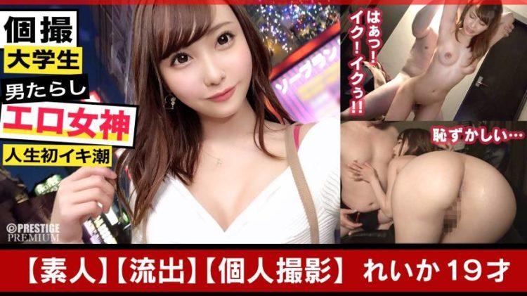【動画あり】街角シロウトナンパ れいか 19歳 女子大生 300MAAN-417 (25)