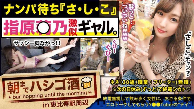 【動画あり】朝までハシゴ酒 51 ネネちゃん 20歳 フリーター 300MIUM-482 (30)
