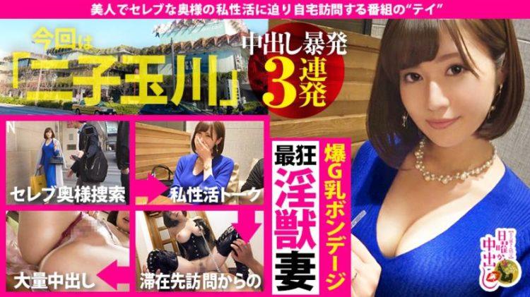【動画あり】日曜から中出し 藤木果歩 30歳 専業主婦 300MIUM-545 (35)