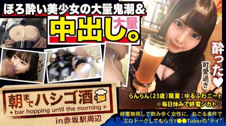 【動画あり】朝までハシゴ酒 62 らんらん 23歳 無職(元キャバ嬢) 300MIUM-569 (37)