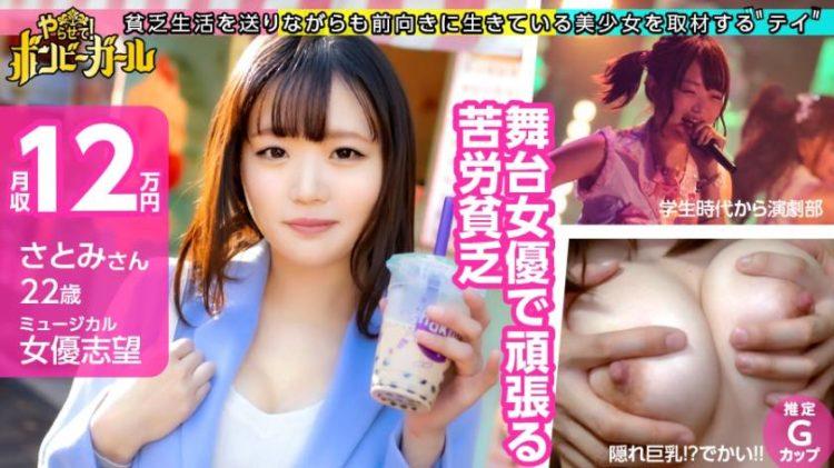 【動画あり】ボンビーガール01 さとみさん 22歳 ミュージカル女優志望 300MIUM-557 (14)