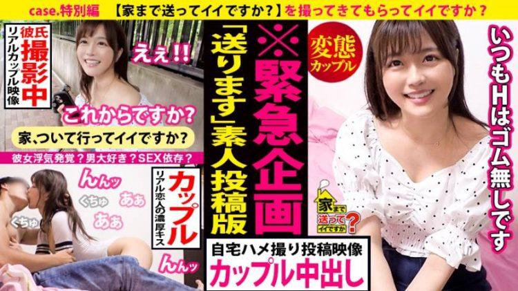 【動画あり】家まで送ってイイですか? case.159 咲良さん 20歳 大学生 277DCV-165 (30)
