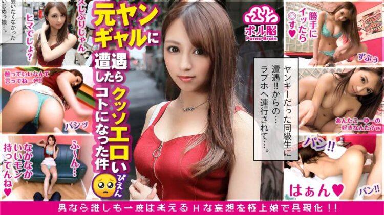 【動画あり】ポル脳 かなで/元ヤンのいじめっ娘の超ヤリマン美ギャル 300NTK-452 (19)