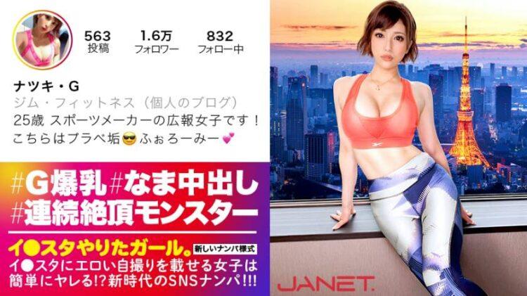 【動画あり】イ●スタやりたガール。其の伍 ナツキ・G 25歳 某有名スポーツメーカーの美人広報 390JNT-006 (52)