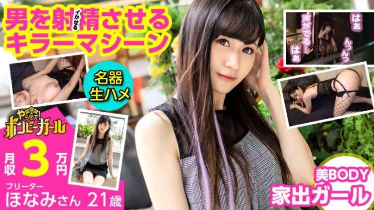 【動画あり】ボンビーガール08 ほなみさん 21歳 フリーター 300MIUM-642 (41)