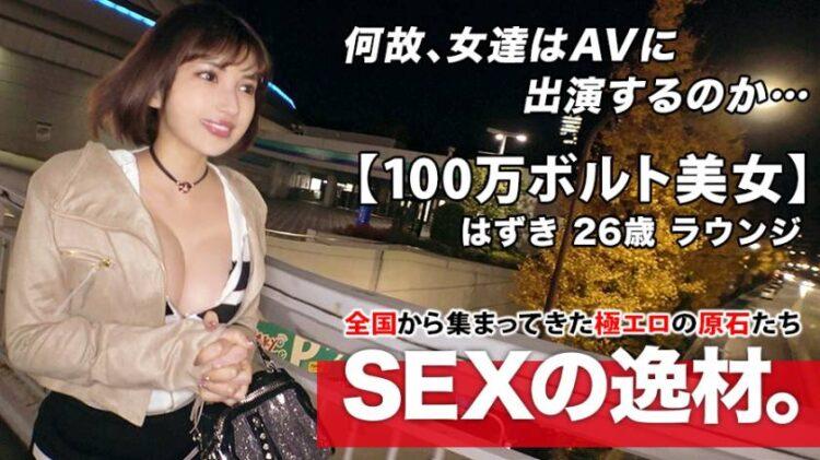 【動画あり】募集ちゃん ~求む。一般素人女性~ はずき 26歳 ラウンジ 261ARA-469 (29)