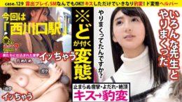 【動画あり】ラグジュTV 1068 望月美嘉 29歳 エステティシャン 259LUXU-1083 (28)