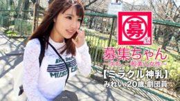 【動画あり】募集ちゃん ~求む。一般素人女性~ みれい 20歳 劇団員 261ARA-384 (24)