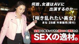 【動画あり】募集ちゃん ~求む。一般素人女性~ まな 28歳 外車販売(受付) 261ARA-437 (20)
