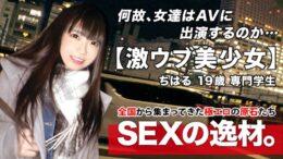 【動画あり】募集ちゃん ~求む。一般素人女性~ ちはる 19歳 専門学生 261ARA-470 (32)