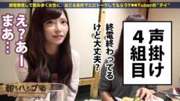 【動画あり】朝までハシゴ酒 22 in新宿駅周辺 まいちゃん 21歳 キャバクラ嬢 300MIUM-271 (6)