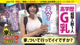 【動画あり】家まで送ってイイですか? case.110 真紀さん 24歳 大学生 277DCV-110 (21)