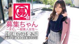 【動画あり】募集ちゃん ~求む。一般素人女性~ あかり 21歳 ラウンジガール 261ARA-346 (15)